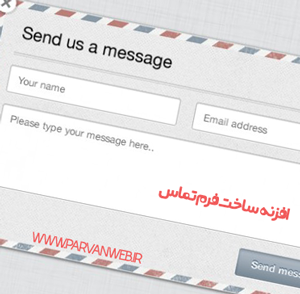 mail contact form psd material 307 15651 - افزونه ساخت فرم تماس contact form 7