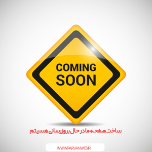 yellow coming soon sign 23 2147502051 - ایجاد صفحه ما در حال بروز رسانی هستیم