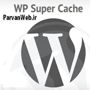 افزونه وردپرس سوپر کش WP Super Cache1 - افزونه وردپرس سوپر کش WP Super Cache