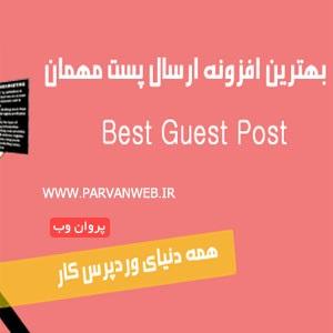 COVER - افزونه وردپرس ارسال پست مهمان Best Guest Post
