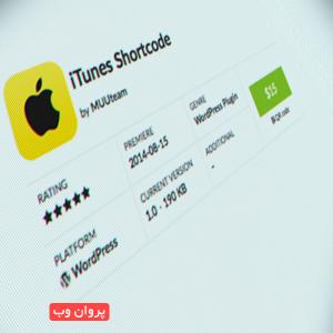 COVER3 - دانلود افزونه وردپرس iTunes Shortcode