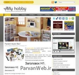 My Hobby 300x284 - دانلود قالب My Hobby برای وردپرس