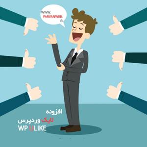 business feedback concept 23 2147505109 - افزونه ایرانی لایک مطالب وردپرس