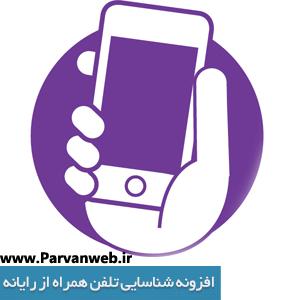 mobpc - افزونه WP Mobile Detect شناسایی تلفن همراه از رایانه برای وردپرس