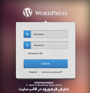 wordpress login 265 292934512 - نمایش فرم ورود در قالب سایت
