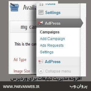 1416739627 inline preview - افزونه مدیریت تبلیغات AdPress برای وردپرس