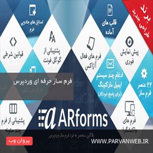 ARforms - افزونه فرم ساز فوق حرفه ای ARforms وردپرس