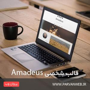 Amadeus - دانلود قالب فارسی Amadeus وردپرس