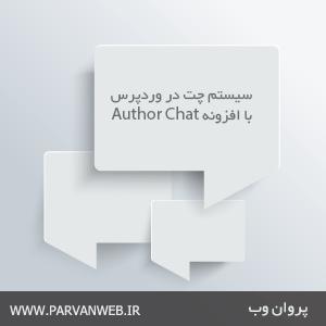 Author Chat - افزونه سیستم چت با Author Chat برای وردپرس