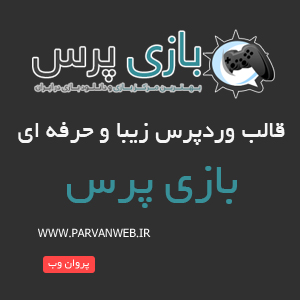 Bazipress parvanweb - دانلود پوسته بازی پرس برای وردپرس