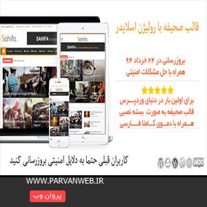 COVER5 - دانلود قالب فارسی وردپرس صحیفه جدیدترین ورژن