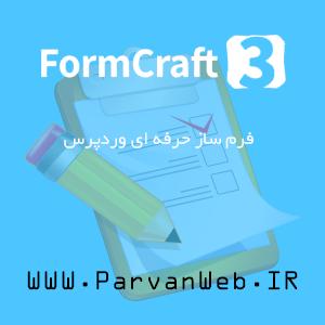 FormCraft www.parvanweb.ir  - افزونه ساخت فرم های حرفه ای با FormCraft وردپرس