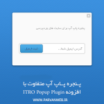 ITRO Popup Plugin 150x150 - افزونه پنجره پاپ آپ متفاوت با ITRO Popup Plugin برای وردپرس