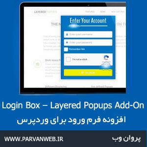 Login Box v1.2.8 Layered Popups Add On - افزونه فرم ورود Login Box برای وردپرس