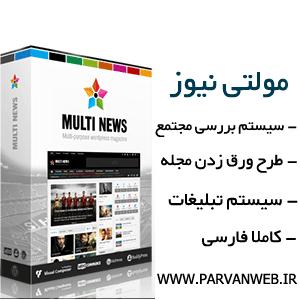 Multinews1.png 9341 - قالب خبری فارسی Multi News برای وردپرس