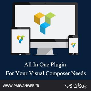 Ultimate Addons for Visual Composerr - افزونه صفحه ساز Visual Composer برای وردپرس