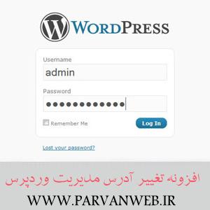 Untitled 2 - افزونه تغییر آدرس مدیریت وردپرس