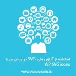WP SVG icon 150x150 - افزونه ساخت آیکون های SVG با WP SVG icons برای وردپرس