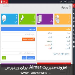 aal - افزونه مدیریت Almar برای وردپرس