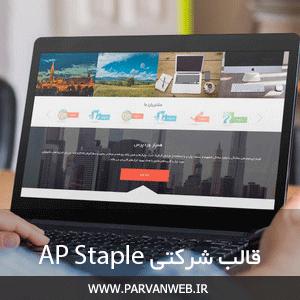 accesspress staple - قالب شرکتی AccessPresss Staple برای وردپرس