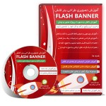 adobe flash demo 150x150 - پکیج تصویری آموزش فارسی طراحی بنر فلش - تخفیف ویژه
