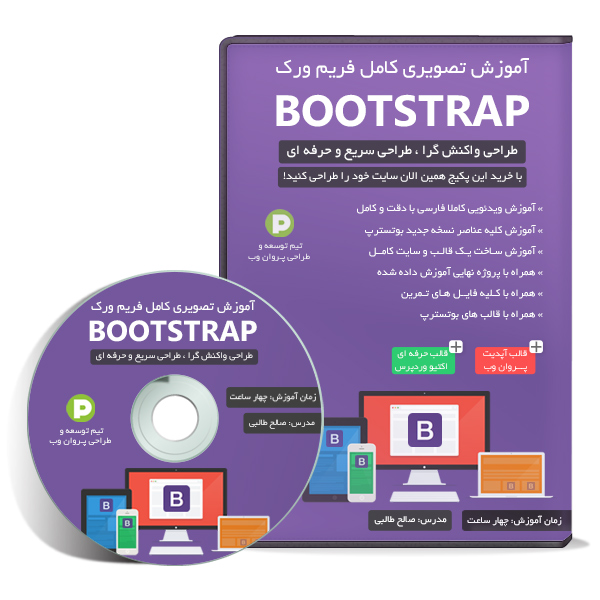 bootsrap demo - پکیج تصویری آموزش فارسی فریم ورک بوتسترپ Bootstrap  - تخفیف ویژه