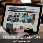 col 150x150 - قالب مجله خبری ColorMag برای وردپرس