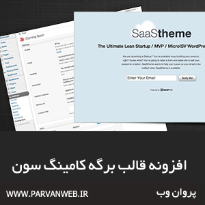 comming soon template page - افزونه Coming Soon Page برای وردپرس