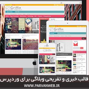 griffin main pic wordpress theme mrcode.ir  - قالب خبری و تفریحی وبلاگی Griffin برای وردپرس