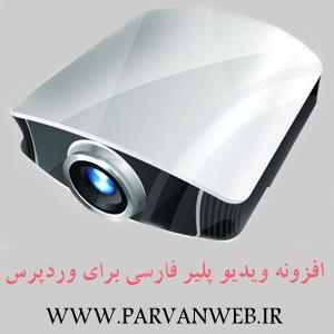 post14 - افزونه ویدیو پلیر JW Player فارسی برای وردپرس