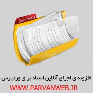 post15 - افزونه ی اجرای آنلاین اسناد Embed Any Document Plus برای وردپرس