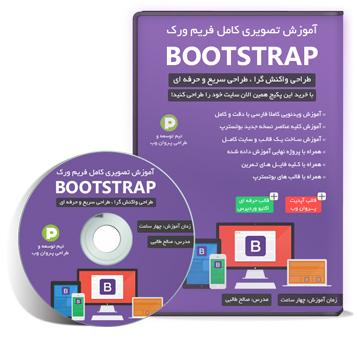 پکیج آموزش فریم ورک بوتسترپ Bootstrap 3