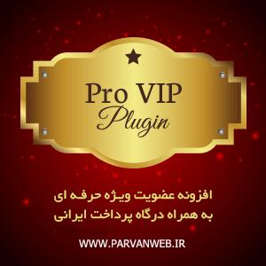 vip - افزونه عضویت ویژه به همراه درگاه پرداخت ایرانی برای وردپرس