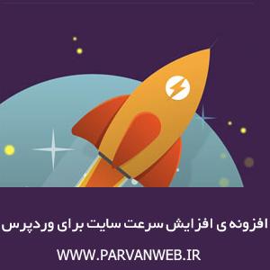 wprocket - افزونه ی افزایش سرعت سایت برای وردپرس