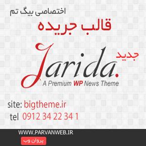 COVER1 - دانلود قالب وردپرس فارسی Jarida نسخه 2.3.0