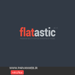 COVER14 - قالب وردپرس چندمنظوره FLATASTIC