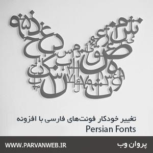 Persian Fonts - افزونه تغییر خودکار فونتهای فارسی با Persian Fonts برای وردپرس