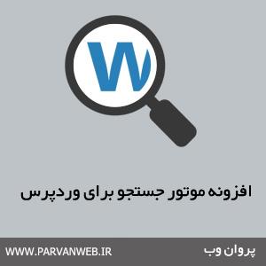 Search Everything - افزونه موتور جستجو با Search Everything برای وردپرس