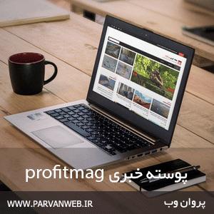 profitmag - پوسته خبری profitmag برای وردپرس