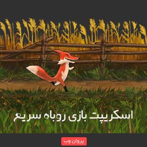 1111 - دانلود اسکریپت بازی آنلاین روباه سریع Fast Fox