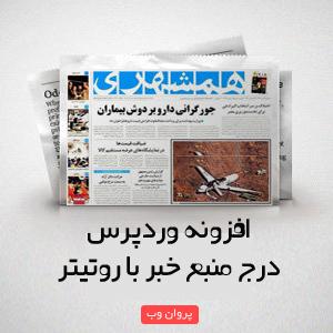 COVER4 - دانلود افزونه خبر با rootitr (روتیتر) برای وردپرس