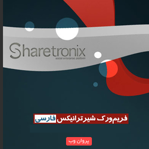 a - دانلود اسکریپت نسخه طلایی شیرترانیکس