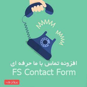 afzoneh - افزونه تماس با ما حرفه ای FS Contact Form