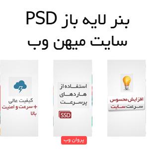 baner - بنر لایه باز PSD سایت میهن وب هاست