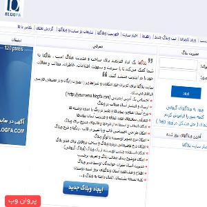 blog - دانلود نسخه قبلی اسکریپت بلاگفا