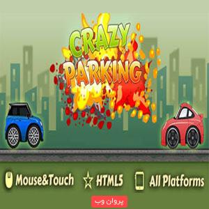 car - اسکریپت بازی آنلاین HTML پارکینگ دیوانه Crazy Parking