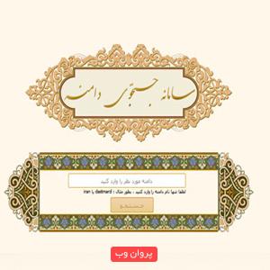 domin - دانلود اسکریپت جستجوی دامنه Whois فارسی