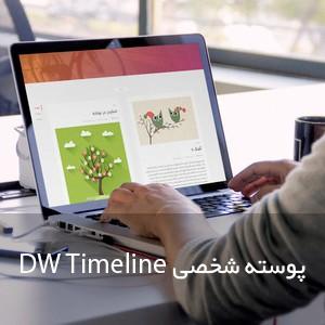 dw timeline - دانلود قالب DW Timeline فارسی برای وردپرس