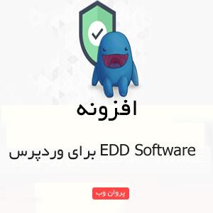 ed - دانلود افزونه لایسنس محصولات EDD Software برای وردپرس