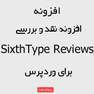 ggg - افزونه نقد و بررسی SixthType Reviews برای وردپرس
